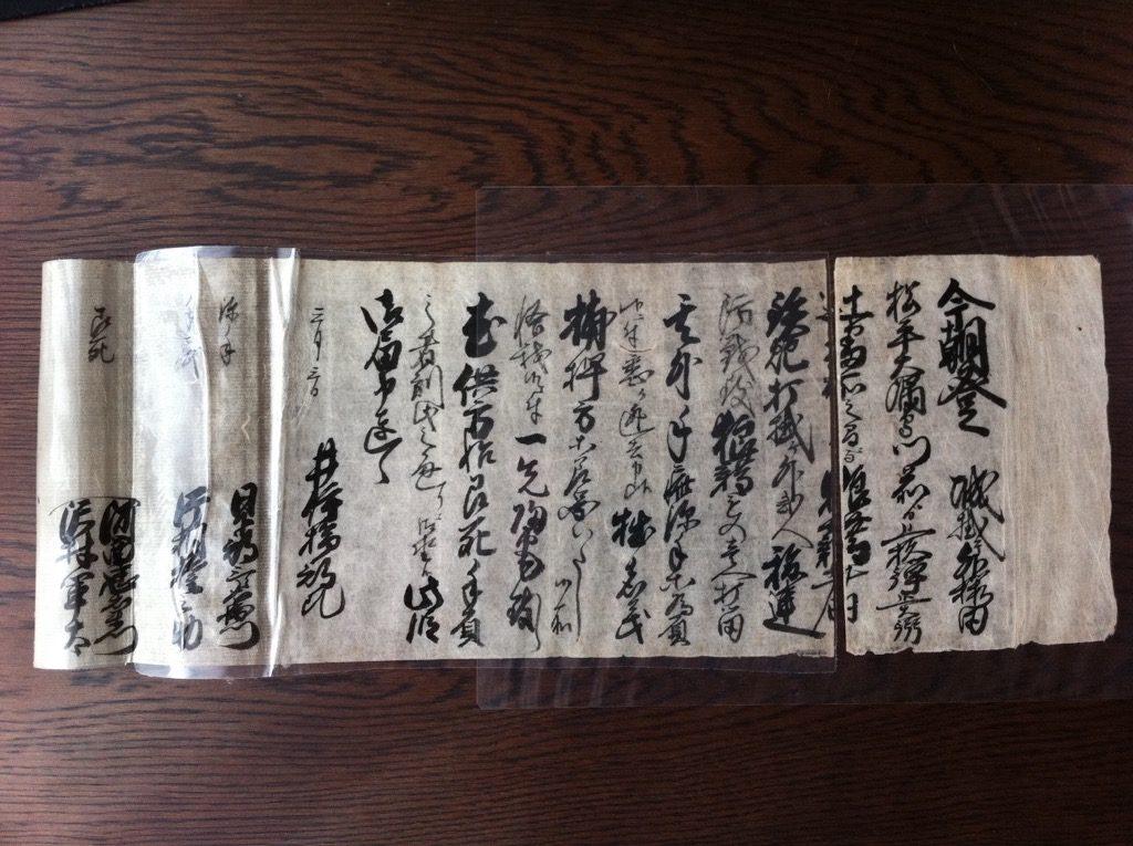 「桜田門外の変」の一報を伝える古文書